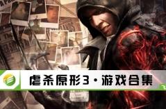 虐杀原形3·游戏合集