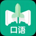 口语邦 V2.6.2 苹果版