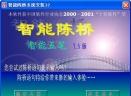 智能陈桥五笔V7.9 正式版
