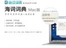 海词词典Mac版V1.2.0 官方版