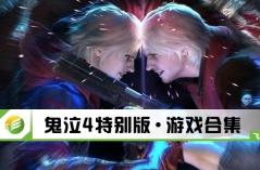 鬼泣4特别版·游戏合集