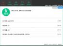 微管大师V1.0.8 免费版