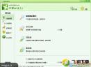 Windows清理助手V3.2.3.14.0925 绿色版