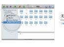 iFunbox Mac中文版V1.8 中文版