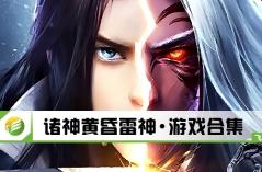 诸神黄昏雷神·游戏合集