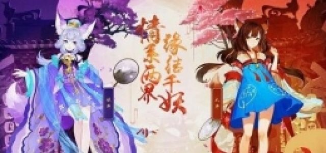 云梦四时歌和阴阳师哪个好玩?