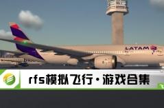 rfs模拟飞行·游戏合集