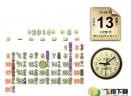 飞雪桌面日历V9.2 绿色版