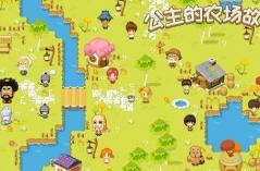 公主的农场故事·游戏合集