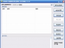 冲浪的鱼批量邮箱注册V3.7.3.0 绿色免费版