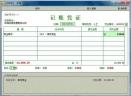 快易财务软件V2.8.0.123 绿色免费版