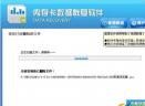 手机内存卡修复工具V1.0.2 官方免费版
