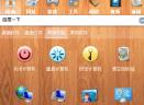 酷桌面V1.1 官方版