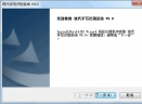 现代手写识别系统V9.0 官方版