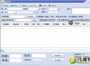 零天超市管理系统V16.1122 专业版