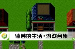 德芸的生活·游戏合集