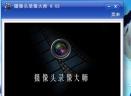 摄像头录像大师破解版V10.25 免费版