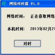 网络对时器 V1.0 绿色版