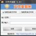 便携式文件夹加密器(lockdir)电脑版