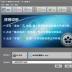 新星MPG视频格式转换器电脑版