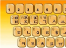韩文输入法2016V1.0 官方版