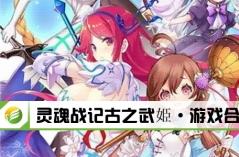 灵魂战记古之武姫·游戏合集