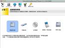 Easyrecovery for macV11.1.0.0 官方版