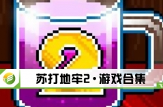 苏打地牢2·游戏合集