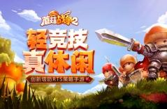 蘑菇战争2·游戏合集