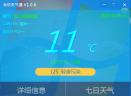 米乐天气通V1.0.0 免费版