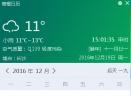 青橙日历V1.0.0.8 官方版