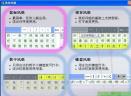 正宗笔画输入法V7.73 绿色版