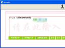 真笔字转换器V1.5 绿色版