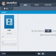 dvd光盘复制工具(DVDFab) V10.0.1.6 中文版