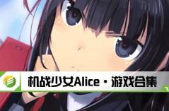 机战少女Alice·游戏合集