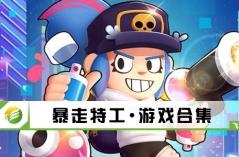 暴走特工・游戏合集