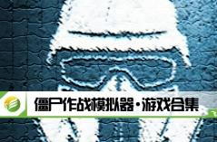 僵尸作战模拟器·游戏合集