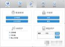 护密文件加密软件V1.0 官方免费版