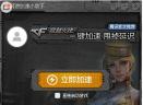 网游加速小助手穿越火线专版V2.0.47.104 官方版