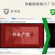 广告终结者插件 V3.1.4 官方版