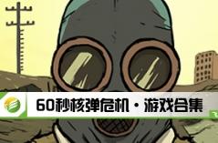 60秒核弹危机·游戏合集