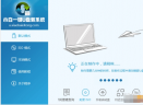 小白一键U盘装系统V1.12.0 中文免费版