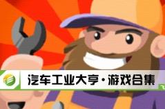 汽车工业大亨・游戏合集