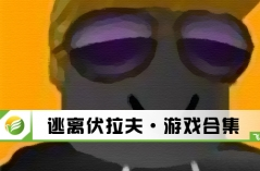 逃离伏拉夫・游戏合集