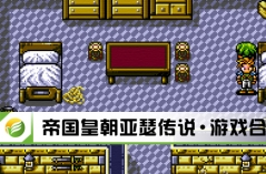 帝国皇朝亚瑟传说·游戏合集