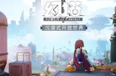 幻塔・游戏合集