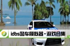 idbs警车模拟器·游戏合集