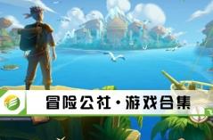冒险公社·游戏合集