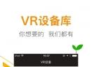 橘子VRV1.2 ios版