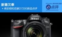 尼康d7200单反相机购买价格及配置介绍